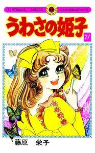 うわさの姫子 (27) 電子書籍版