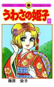 うわさの姫子 28巻