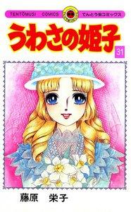 うわさの姫子 31巻
