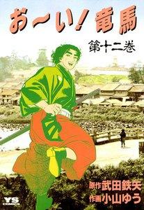 お~い!竜馬 (12) 電子書籍版