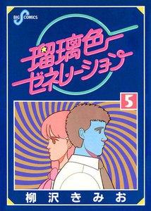 瑠璃色ゼネレーション (5) 電子書籍版