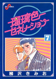 瑠璃色ゼネレーション 7巻