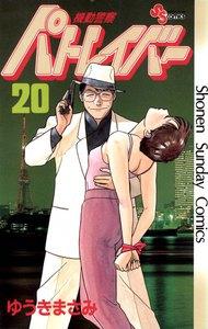 機動警察パトレイバー (20) 電子書籍版