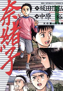 奈緒子 (1) 電子書籍版