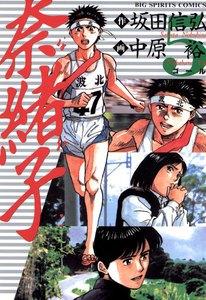 奈緒子 (5) 電子書籍版