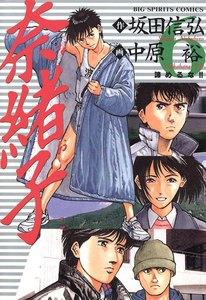 奈緒子 (6) 電子書籍版