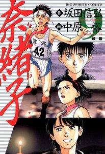 奈緒子 (9) 電子書籍版