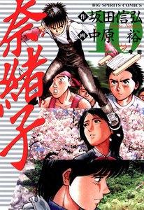 奈緒子 (10) 電子書籍版