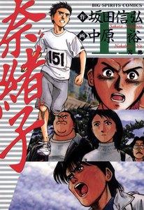 奈緒子 (11) 電子書籍版