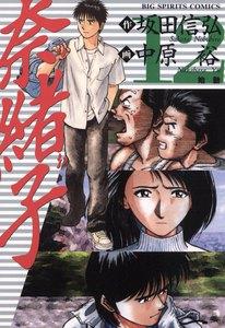 奈緒子 (12) 電子書籍版