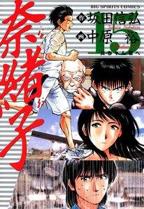 奈緒子 (15) 電子書籍版
