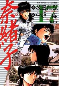 奈緒子 (17) 電子書籍版