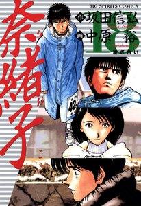 奈緒子 (18) 電子書籍版