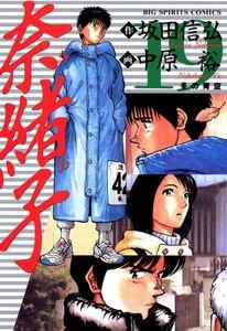 奈緒子 (19) 電子書籍版