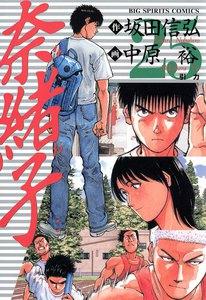 奈緒子 (25) 電子書籍版