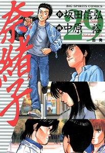奈緒子 (29) 電子書籍版
