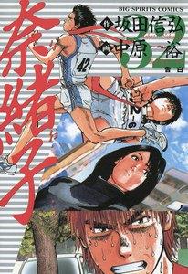奈緒子 (32) 電子書籍版