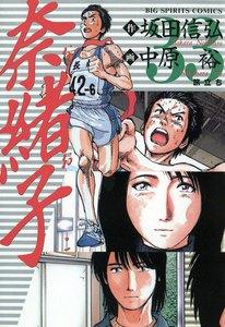奈緒子 (33) 電子書籍版