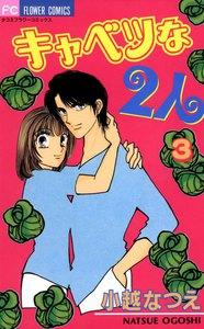 キャベツな2人 (3) 電子書籍版