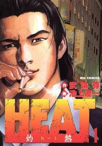 HEAT-灼熱- (1) 電子書籍版