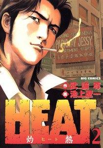 HEAT-灼熱- 2巻