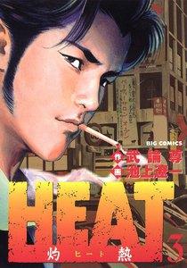 HEAT-灼熱- 3巻