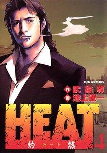 HEAT-灼熱- 4巻