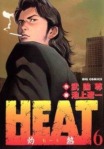 HEAT-灼熱- 6巻