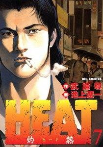 HEAT-灼熱- 7巻