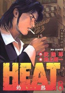 HEAT-灼熱- 8巻