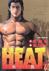 HEAT-灼熱- 9巻