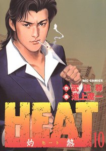 HEAT-灼熱- (10) 電子書籍版