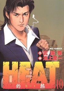 HEAT-灼熱- 10巻