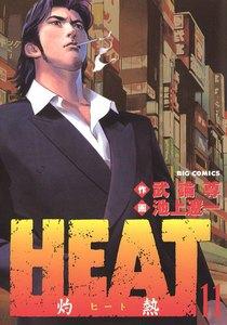 HEAT-灼熱- 11巻
