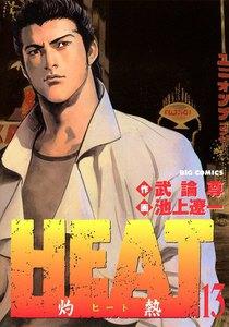 HEAT-灼熱- 13巻