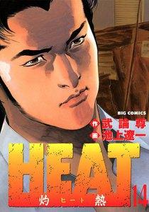 HEAT-灼熱- (14) 電子書籍版