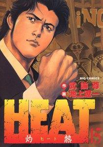 HEAT-灼熱- (15) 電子書籍版