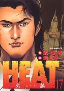 HEAT-灼熱- (17) 電子書籍版