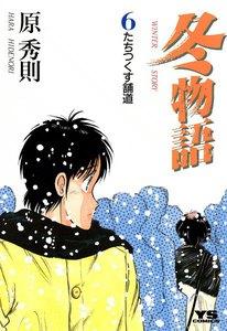 冬物語 6巻