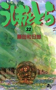 うしおととら (32) 電子書籍版