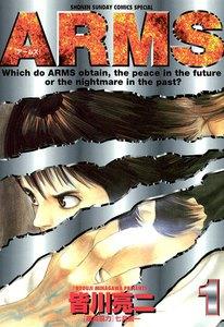 ARMS (1) 電子書籍版