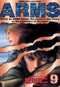 ARMS (9) 電子書籍版