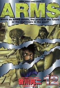ARMS (12) 電子書籍版
