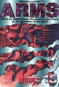 ARMS (15) 電子書籍版