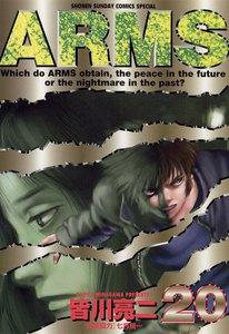 ARMS (20) 電子書籍版