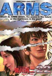ARMS (22) 電子書籍版