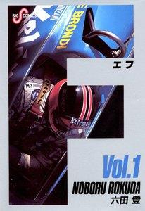 F(エフ) (1) 電子書籍版