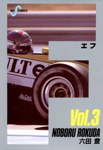 F(エフ) (3) 電子書籍版