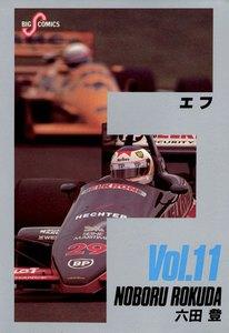 F(エフ) (11) 電子書籍版