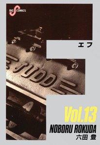 F(エフ) 13巻